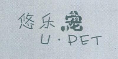 悠乐宠(U·PET)