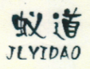 蚁道(JLYIDAO)