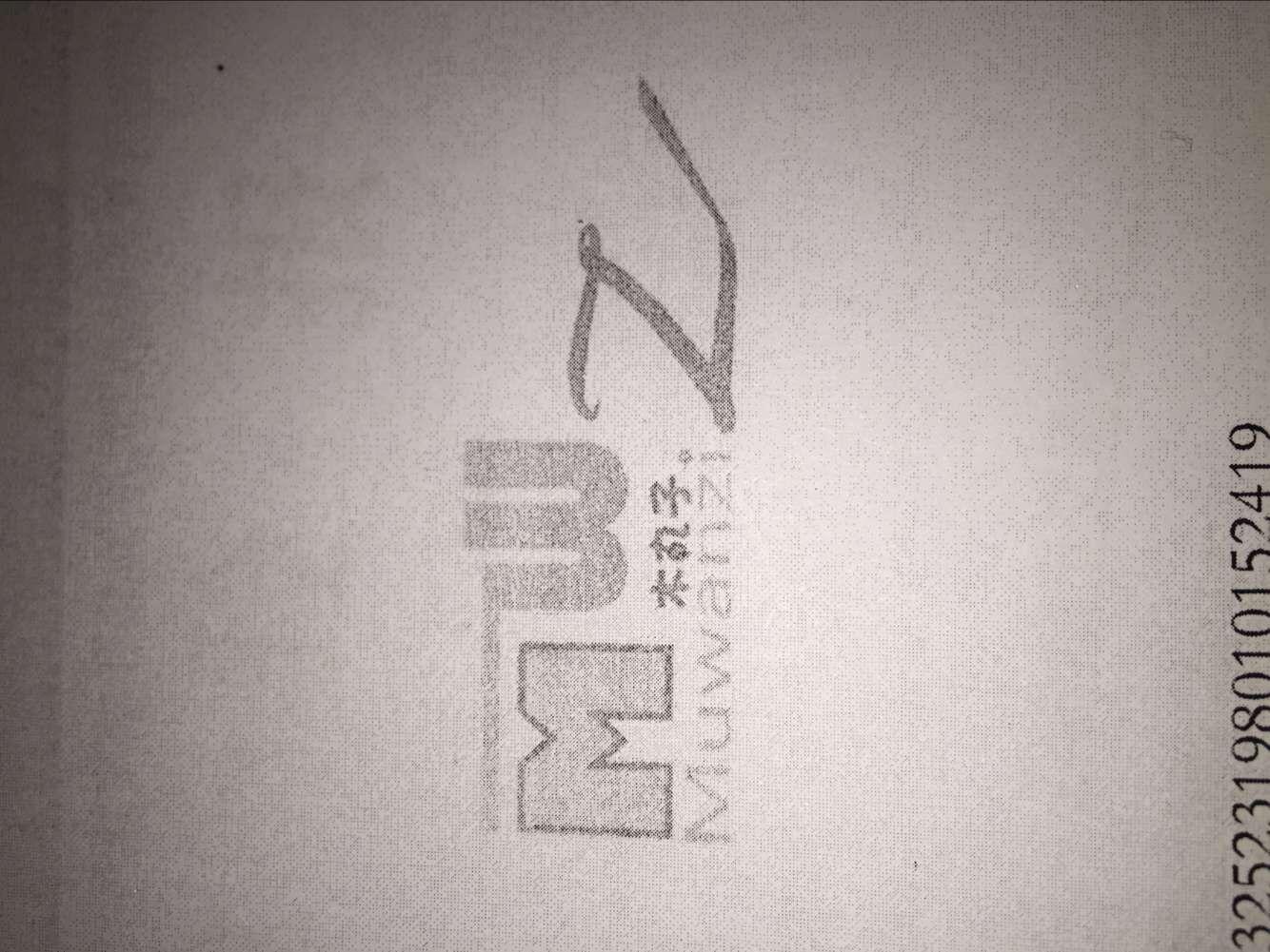 木丸子(MWZ)