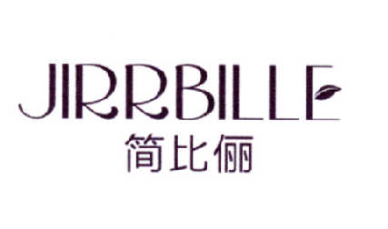 简比俪(JIRRBILLE)