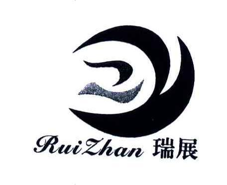 瑞展(Ruizhan)