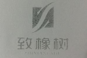 致橡树(ZHIXIANGSHU)