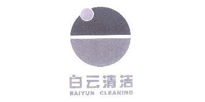 白云清洁(BAIYUN CLEANING)