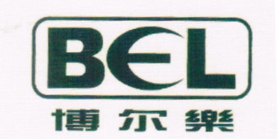 博尔乐(BEL)