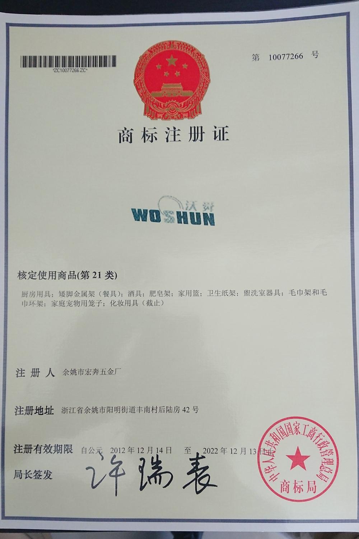沃舜(woshun)