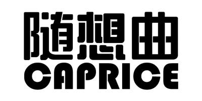 随想曲(CAPRICE)