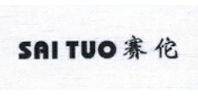 赛佗(SAI TUO)