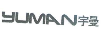 宇曼(YUMAN)