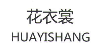 花衣裳(HUAYISHANG)