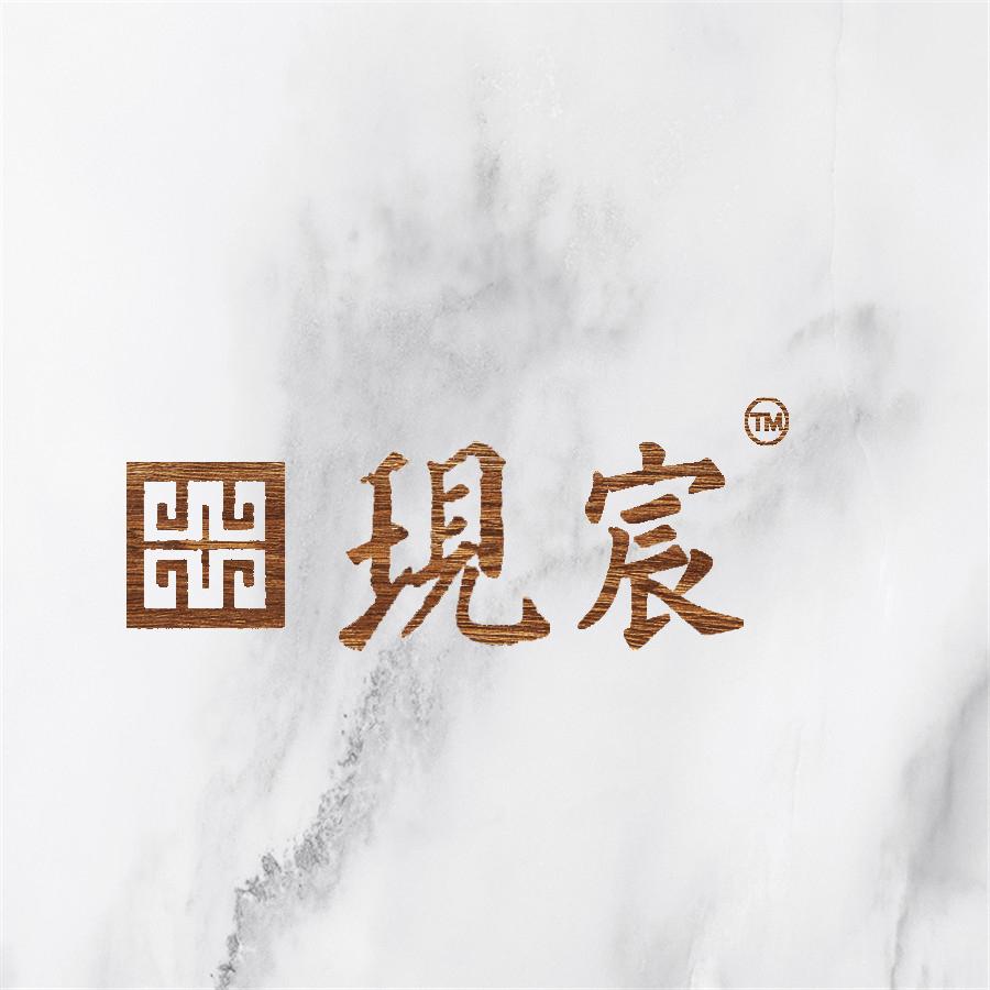 现宸XIANCHEN