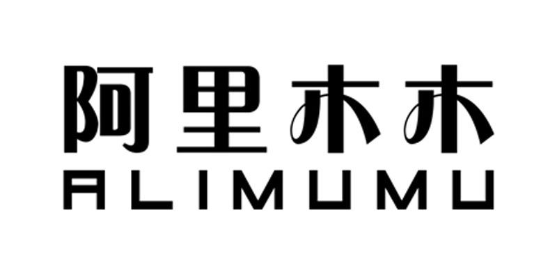阿里木木(ALIMUMU)