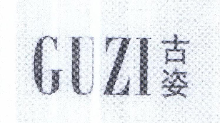 古姿(GUZI)