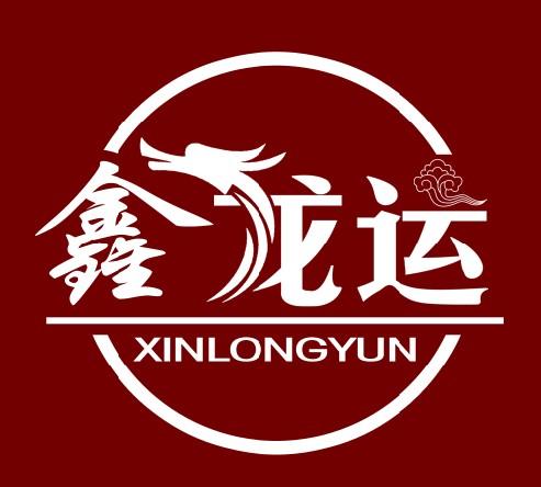 鑫龙运(XINLONGYUN)