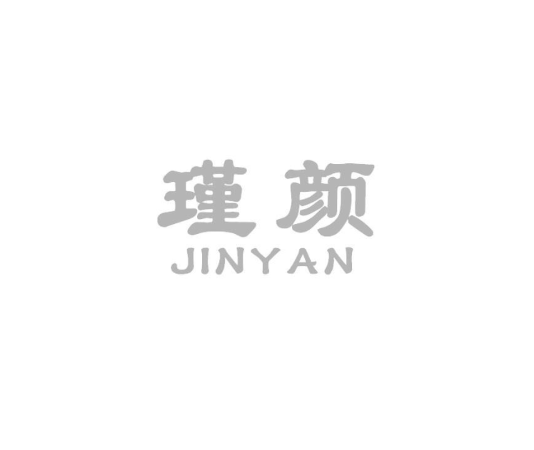瑾颜(JINYAN)