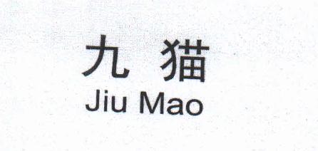 九猫(JiuMao)