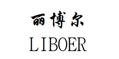丽博尔(liboer)