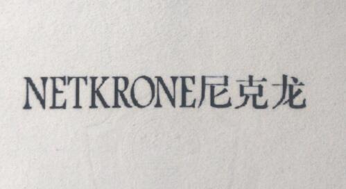 尼克龙(NETKRONE)
