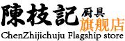 陳枝記厨具旗舰店