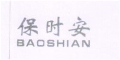 保时安(BAOSHIAN)
