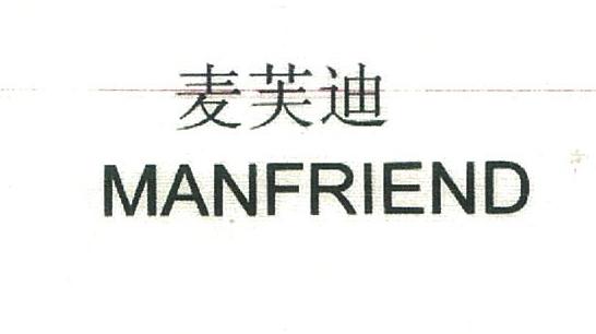 麦芙迪(MANFRIEND)