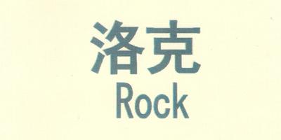 洛克(Rock)