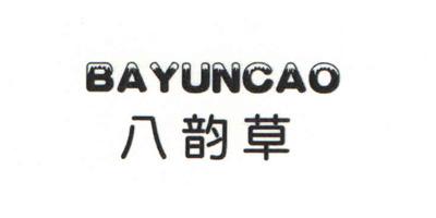 八韵草(BAYUNCAO)
