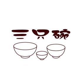 三只碗(sanzhiwan)