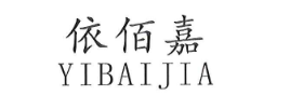 依佰嘉(YIBAIJIA)