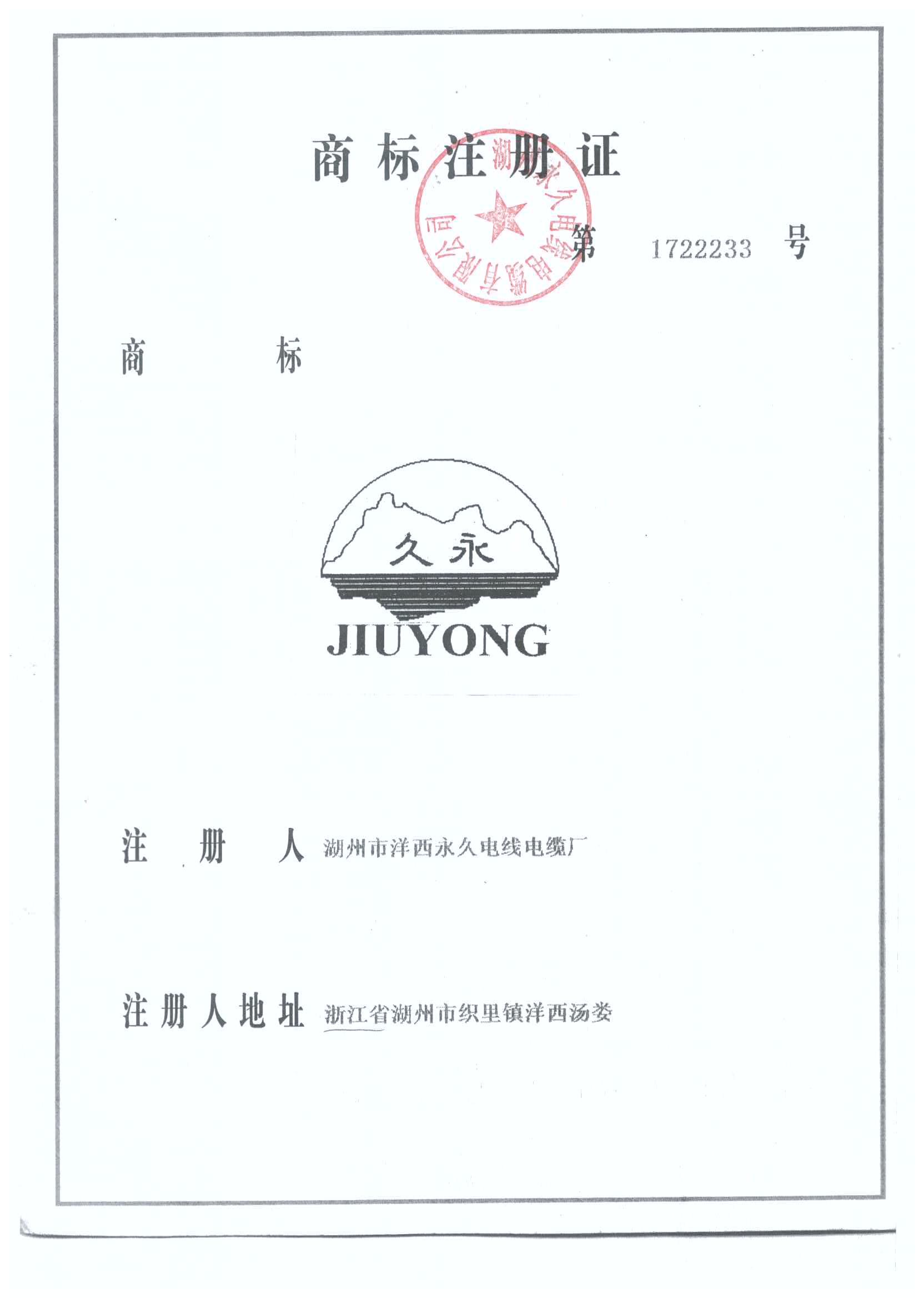 久永(JIUYONG)