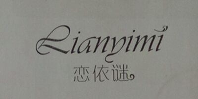 恋依谜(Lianyimi)