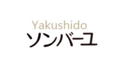 药师堂(Yakushido)