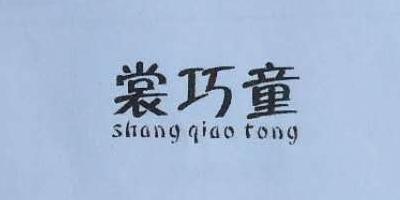 裳巧童(shang qiao tong)