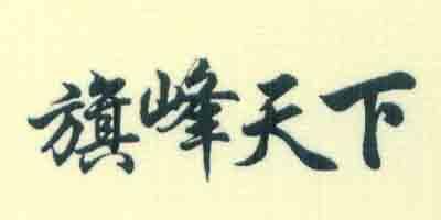 旗峰天下(qifengtianxia)