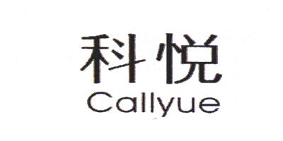 科悦(Callyue)