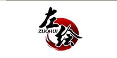左绘(zuohui)