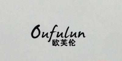 欧芙伦(Oufulun)