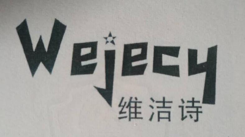 维洁诗(wejecy)