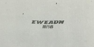 前行者(EWEADN)