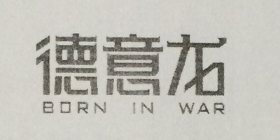 德意龙(BORN IN WAR)