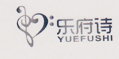 乐府诗(YUEFUSHI)