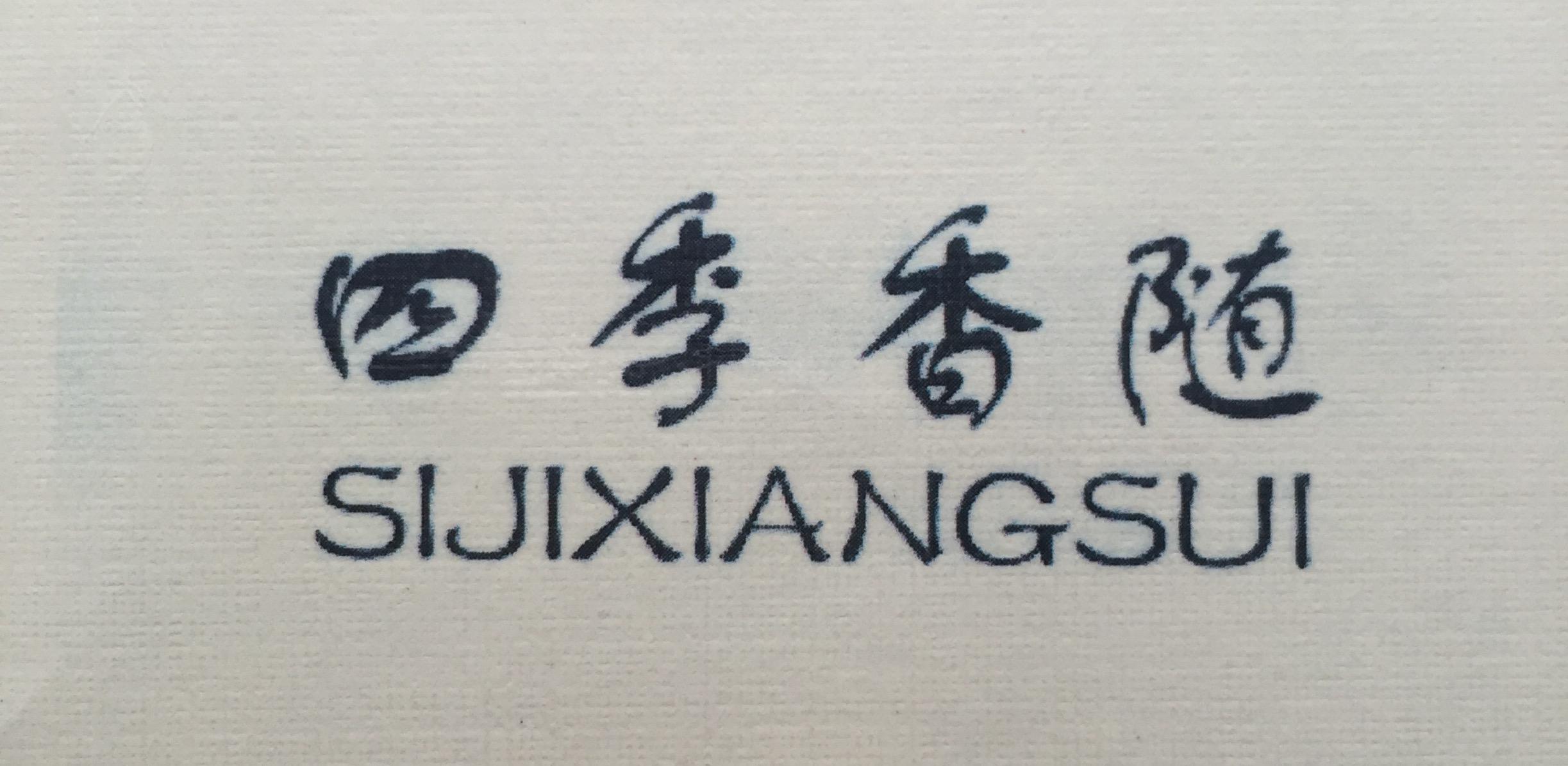 四季香随(SIJIXIANGSUI)
