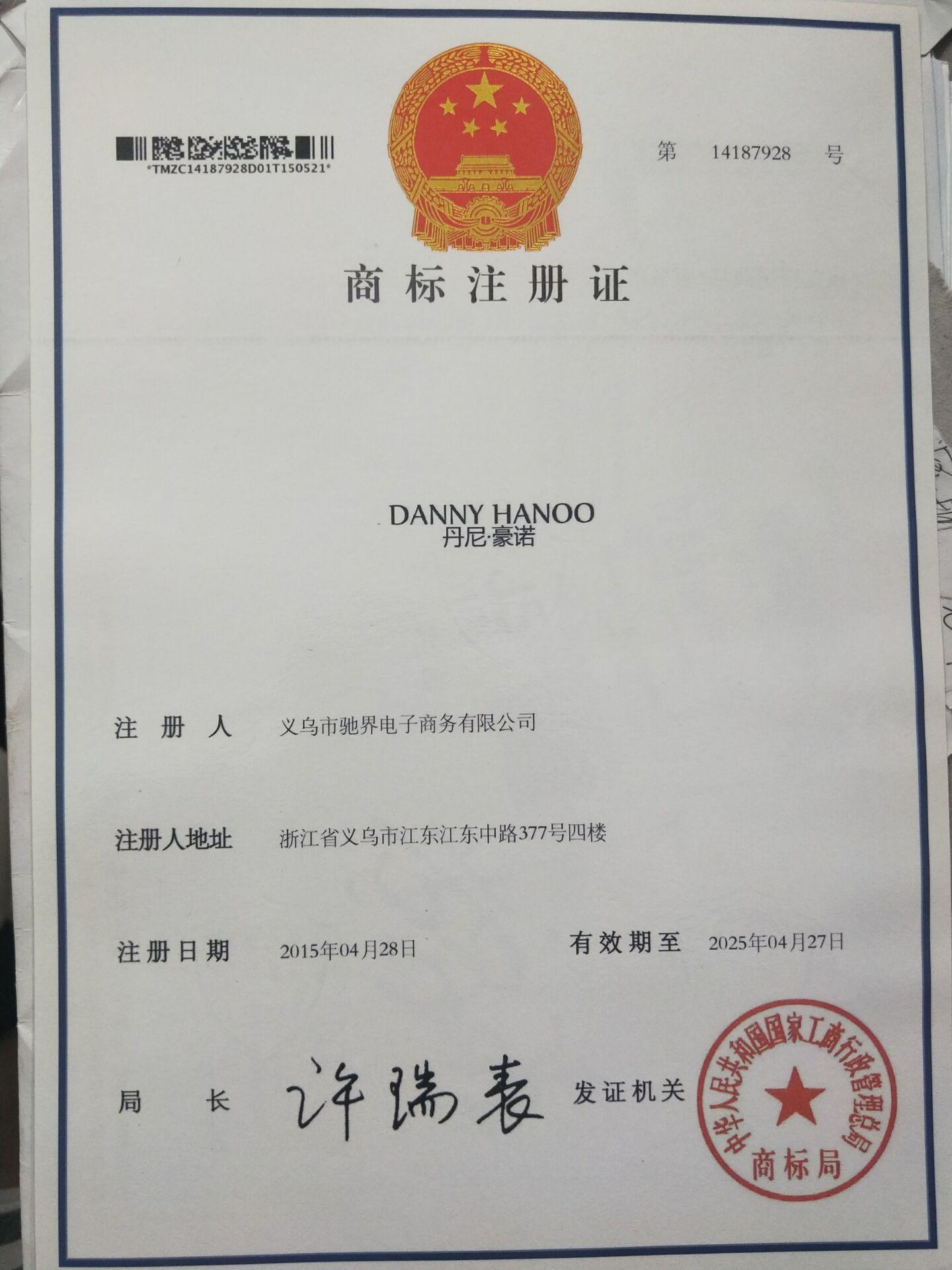 丹尼·豪诺(DANNY HANOO)