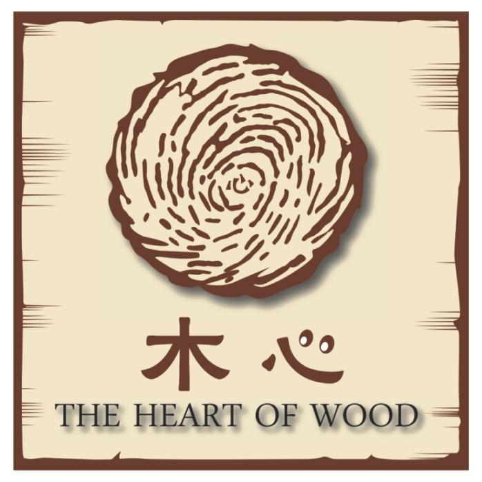 木心(THE HEART OF WOOD)