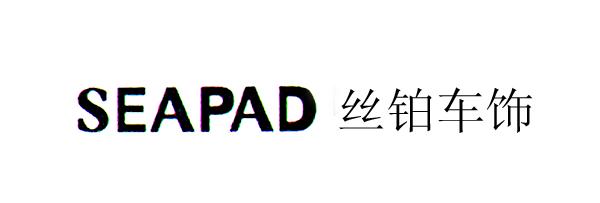 丝铂车饰(SEAPAD)