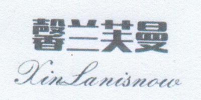 馨兰芙曼(xinlanisnow)