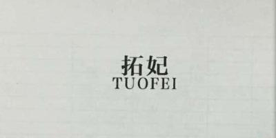 拓妃(TUOFEI)