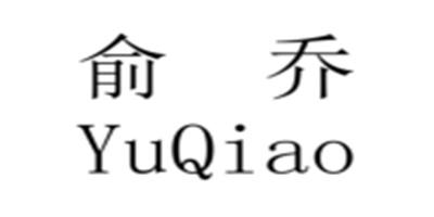 俞乔(YuQiao)