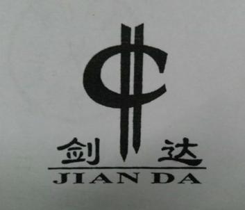 剑达(JIANDA)