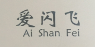 爱闪飞(AiShanFei)