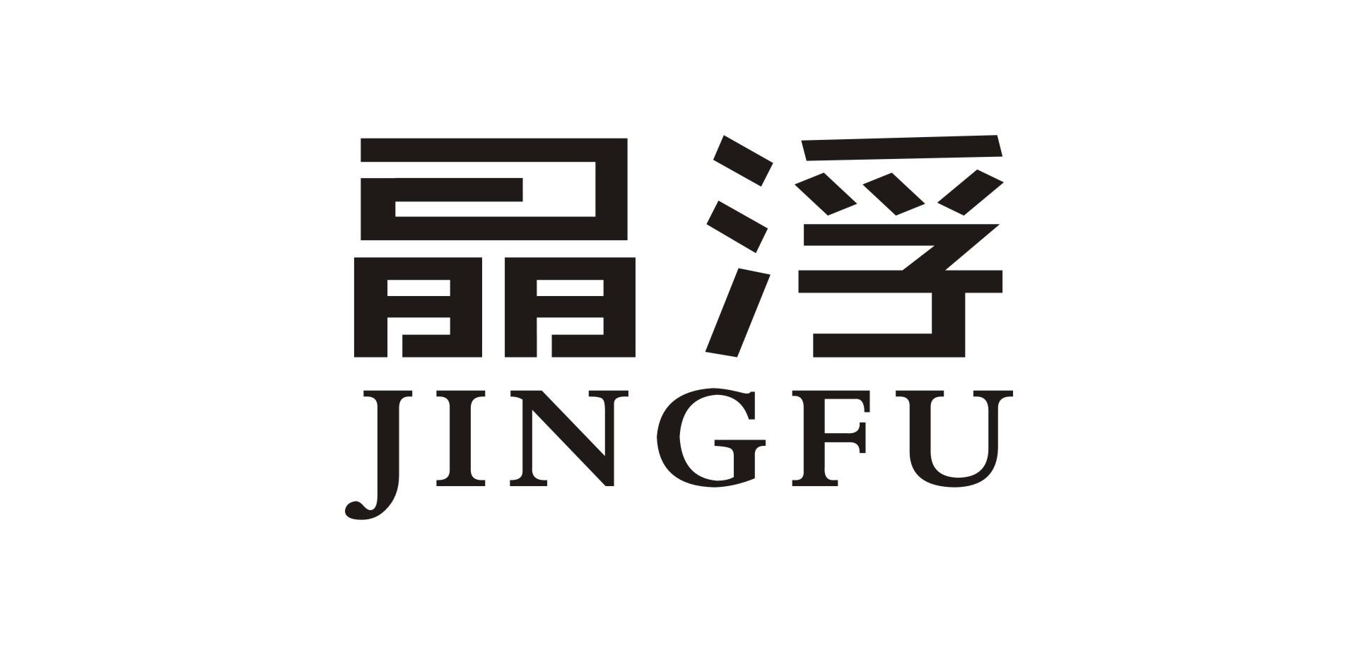 晶浮(JINGFU)